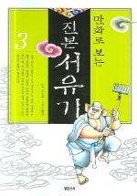 진본 서유기 3
