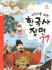 한국사 장면 77