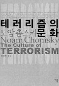 테러리즘의 문화