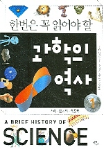 과학의 역사 1(수학,물리학,천문학)
