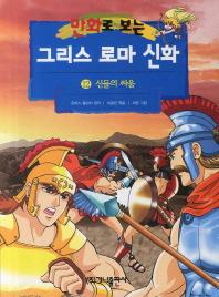 그리스 로마 신화 12(신들의 싸움)