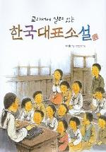 한국대표소설 1 (교과서에 실려 있는)