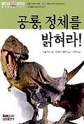 공룡 정체를 밝혀라(메가바이트)