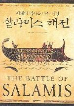 살라미스 해전- 세계의 역사를 바꾼 전쟁