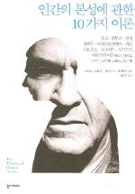 인간의 본성에 관한 10가지 이론