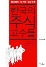 한국의 주식 고수들