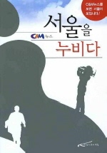 서울을 누비다