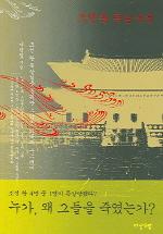 조선 왕 독살사건