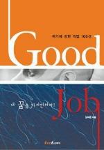 GOOD JOB   위기에 강한 직업100선