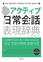 일상 일본어회화 표현사전