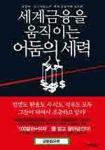세계금융을 움직이는 어둠의 세력