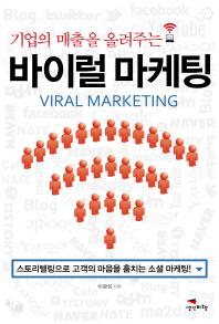 바이럴 마케팅