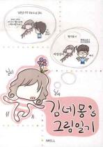 김네몽' S 그림일기