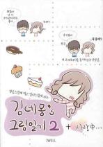 김네몽'S 그림일기. 2+사랑중