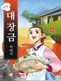 만화 대장금 이야기 4권