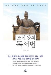조선 왕의 독서법