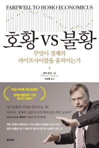 호황 VS 불황