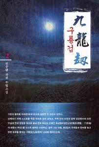구룡겁 제2권