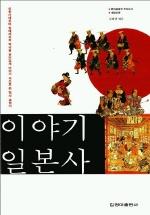 이야기일본사