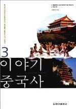 이야기중국사3