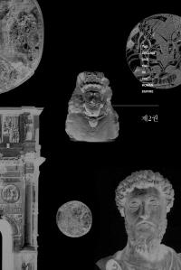 로마제국 쇠망사 2