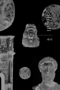 로마제국 쇠망사 6