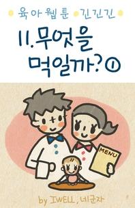 육아웹툰 긴넥타이 긴치마 긴기저귀 11편